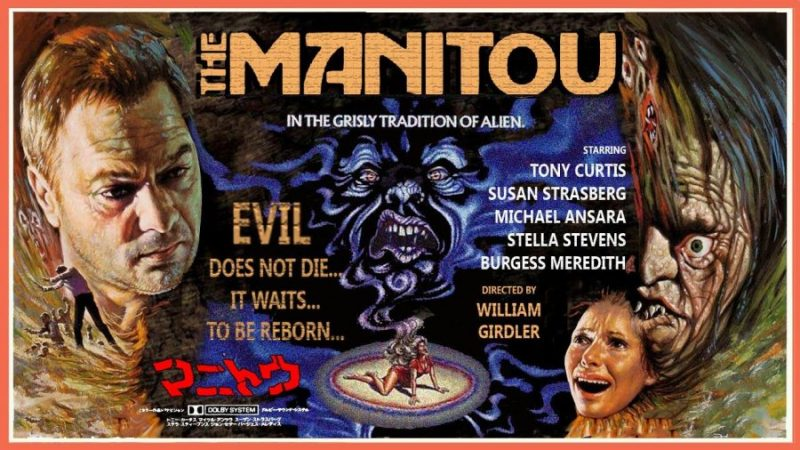 the manitou 1978 poster